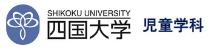四国大学 児童学科