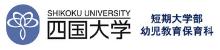 四国大学 短期大学部 幼児教育保育科