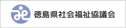 徳島県社会福祉協議会