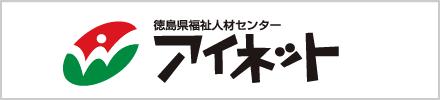 徳島県福祉人材センター アイネット