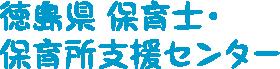 徳島県 保育士・保育所支援センター