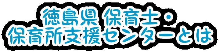 徳島県 保育士・保育所支援センターとは
