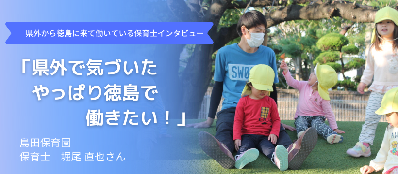 県外から徳島に来て働いている保育士インタビュー「県外で気づいたやっぱり徳島で働きたい!」