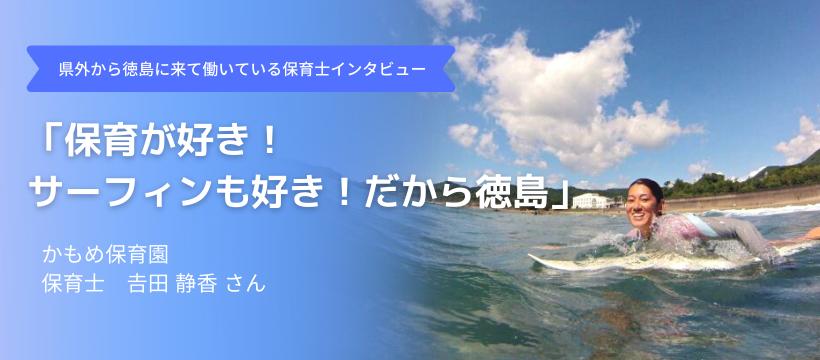 保育士インタビュー「保育が好き!サーフィンも好き!だから徳島」