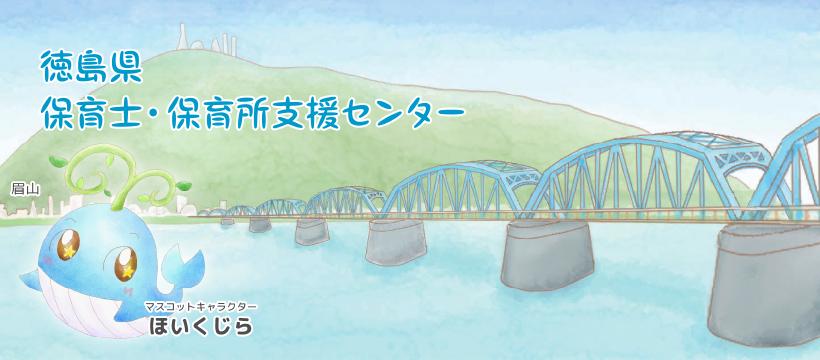 徳島県 保育士・保育所支援センター マスコットキャラクター ほいくじら
